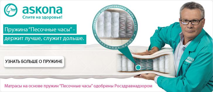 Матрацы ортопедические матрасы недорого аскона