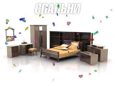 Мебель для спальни. Купить спальню