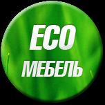 Eco мебель
